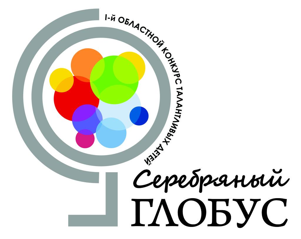 Конкурс серебряный глобус кострома официальный сайт