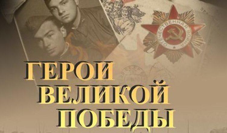Граждан Костромской области приглашают принять участие влитературном конкурсе «Герои Великой Победы»
